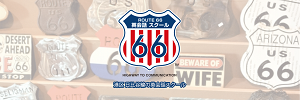ROUTE66 英会話スクール