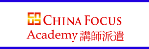 CHINA FOCUS Academy 講師派遣